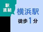 横浜駅徒歩1分 駅直結